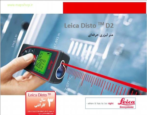 Leica Disto D2 Farsi User Manual