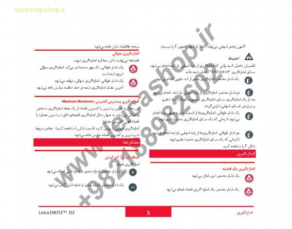 Leica Disto D2 Manual Farsi