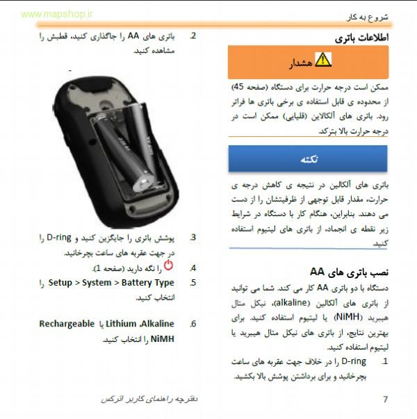 Etrex Owner Manual Page 1