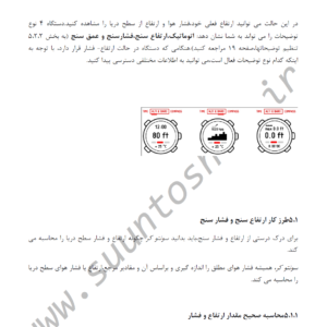 Suunto Core Persian User Manual